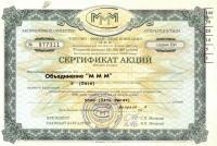 Сертификат акции АО МММ 5 штук