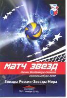 Матч звезд по волейболу Екатеринбург 2010