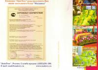 Сертификат соответствия постельного белья