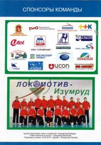 """Спонсоры команды """"Локомотив-Изумруд"""""""
