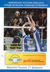 Чемпионат России 2009-2010