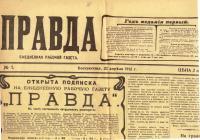 """Первый номер газеты """"Правда"""""""