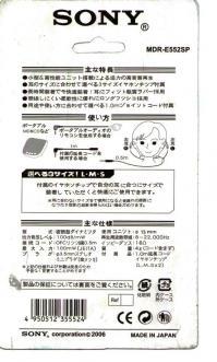 Подложка Sony MDR-E552SP 2