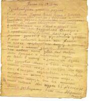 Письмо с фронта от Виталия_2
