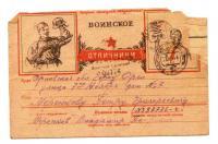 Бланк для воинского письма